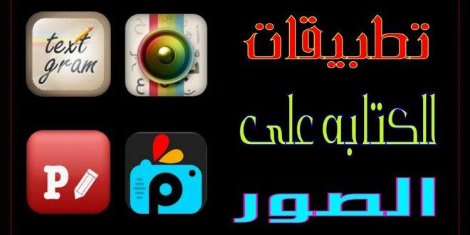 صور الكتابة في الصور , برنامج الكتابة على الصور