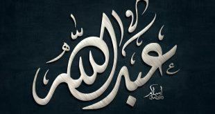 صور خلفيات اسم عبدالله , اجمل واحلى الخلفيات اسم عبد الله