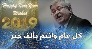 صور تحب تقول ايه فى السنة الجديدة , عام سعيد على الكل