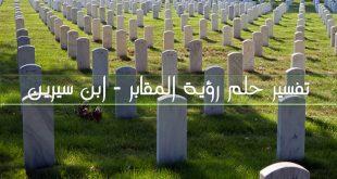 صور تفسير الاحلام قبر , توضيح حلم القبر في المنام