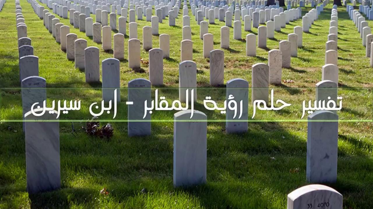صورة تفسير الاحلام قبر , توضيح حلم القبر في المنام