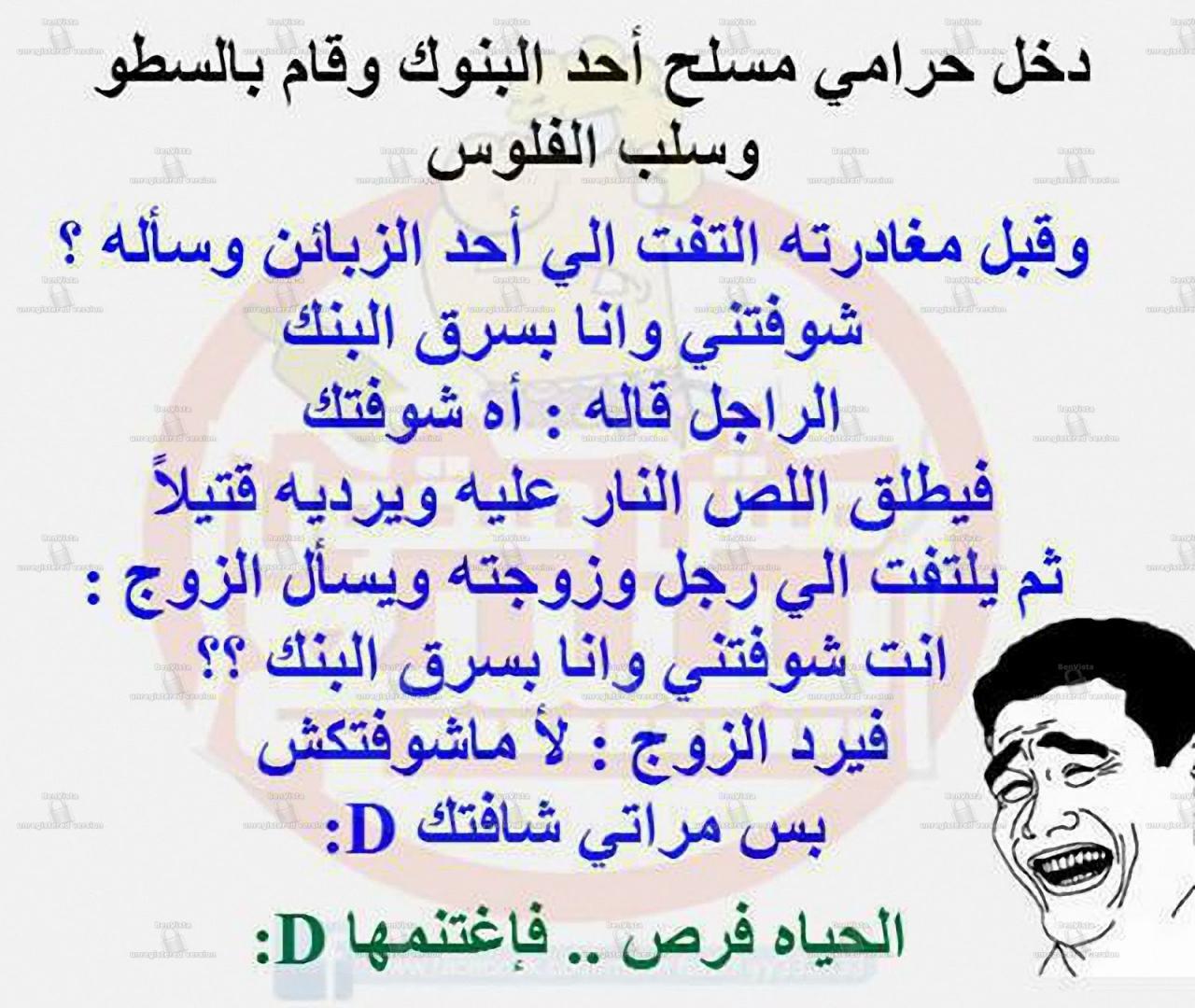 صورة نكت 18+ سعوديه , اجمل النكة تموت من الضحك سعوديه