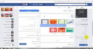 صور كيف اغير اسم صفحتي , تعلم كيف تغير اسم الصفحه على الفيسبوك