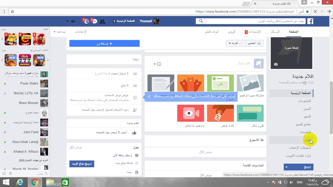 صورة كيف اغير اسم صفحتي , تعلم كيف تغير اسم الصفحه على الفيسبوك