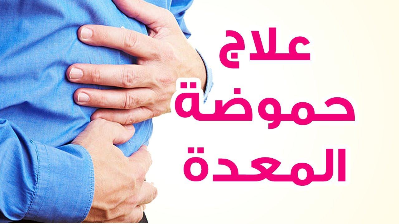 صورة علاج لحموضة المعدة , علاج سريع المفعول لمعدة