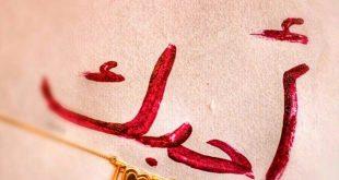 صورة مسج حب قصير , اجمل ارساله القصر الحبيبي