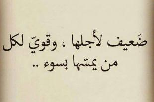 صورة كلام في قمة الروعه قصيره , كلام حزين من لقلب