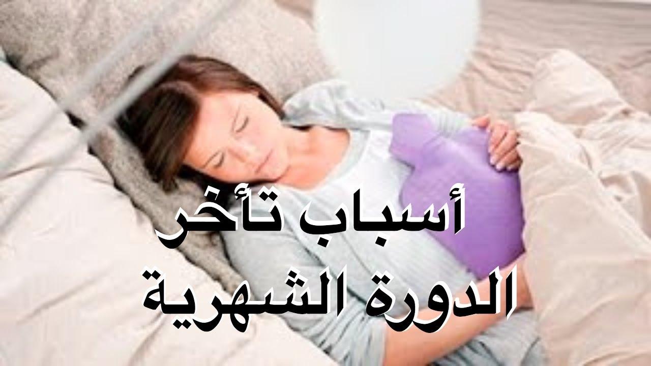 صورة تاخر الدورة الشهرية عند البنات الغير متزوجات , تعرف على اسباب تاخر الدوره الشهرية عند البنات