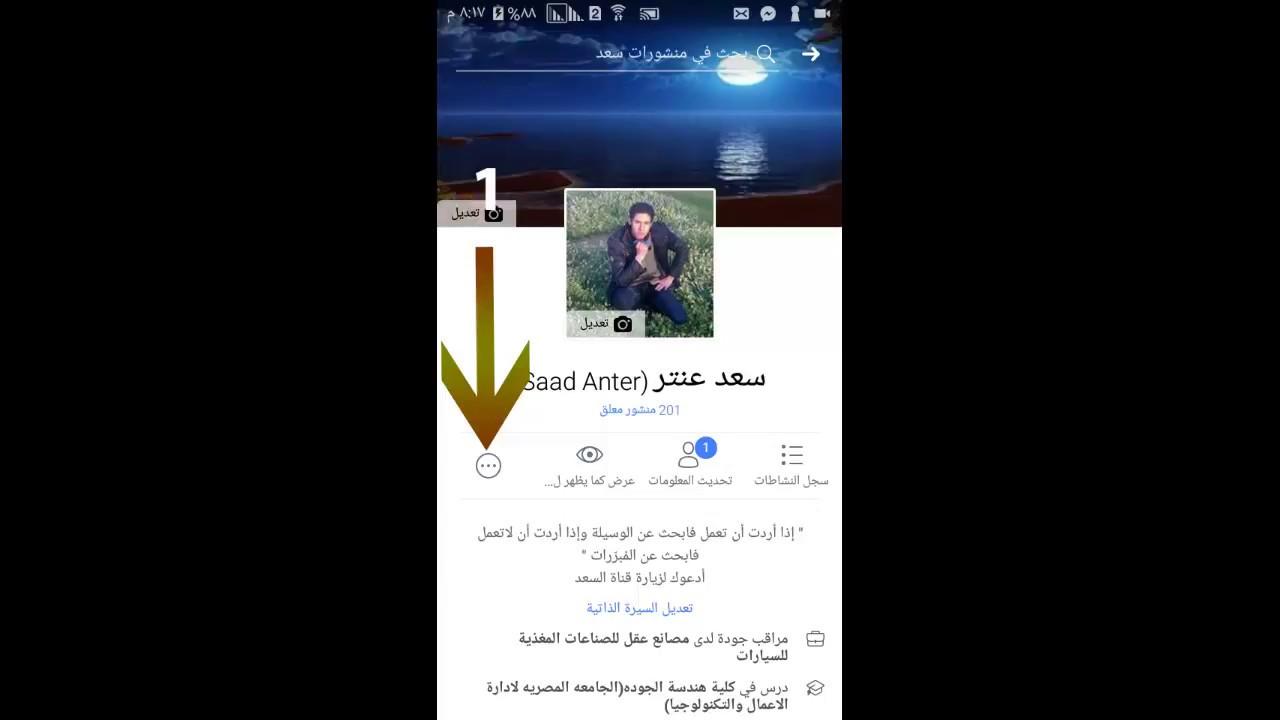 صور اخفاء الاصدقاء من الفيس , تعلم كيف تعمل اخفاء لصديق من على الفيس بوك