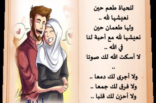 صورة كلمات جميلة قبل النوم , اجمل الكلمات الزوج قبل النوام