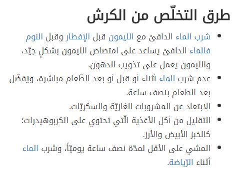 صورة وصفات لتخسيس الكرش , القضاء علي الكرش باسرع وقت