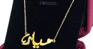 معنى اسم ميار , اجمل المعاني و الصفات لاسم ميار