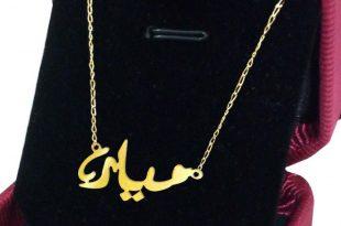 صورة معنى اسم ميار , اجمل المعاني و الصفات لاسم ميار