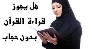 صورة هل يجوز قراءة القران بدون حجاب, هل يجوز شرعا قراءة المرأة للقرءان بدون تغطية شعرها