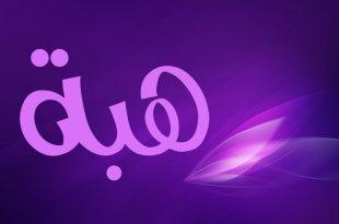صورة معنى اسم هبه , اجمل المعاني لاسم هبه في اللغة العربية