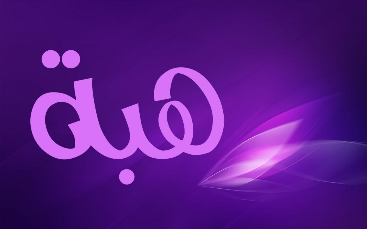 صورة معنى اسم هبه , اجمل المعاني لاسم هبه في اللغة العربية 1263