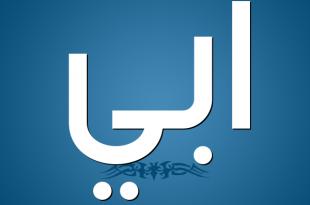 صورة معنى اسم ابي , اجمل معاني لاسم ابي في اللغة العربية
