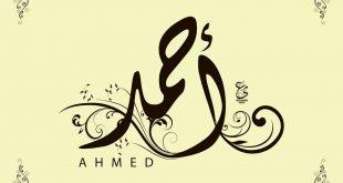 صورة صور اسم احمد , اجمل رمزيات لاسم احمد