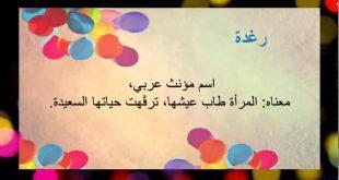 صورة صور اسم رغد , رمزيات لاسم رغد