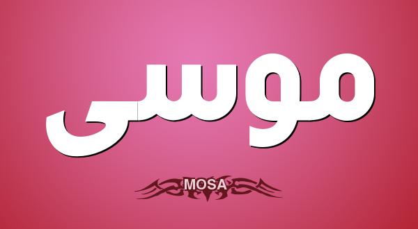 صورة معنى اسم موسى , اسم موسي في اللغة العبرية و العربية 1541