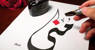 صورة صور اسم منى , ما معني اسم منى باللغة العربية