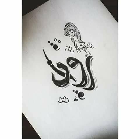 صورة معنى روان , اجمل المعاني لاسم روان في اللغة العربية و الفارسية 1570 1