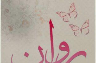 صورة معنى روان , اجمل المعاني لاسم روان في اللغة العربية و الفارسية