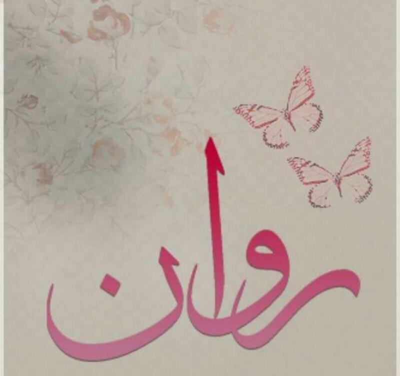 صورة معنى روان , اجمل المعاني لاسم روان في اللغة العربية و الفارسية 1570