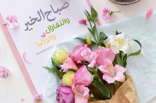 صورة صور صباح الخير ومساء الخير , اجمل رمزيات لصباح الخير و مساء الخير