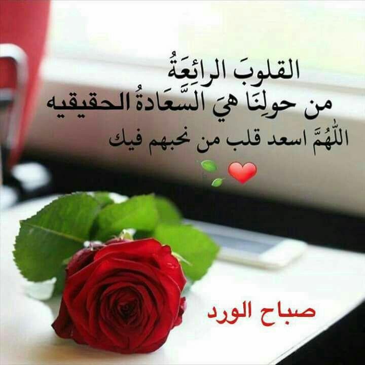 صورة رسائل صباح الخير , اجمل ما تقوله في صباحك لمن حولك