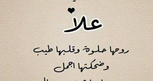 صورة معني اسم علا , معني اسم علا في اللغة العربية