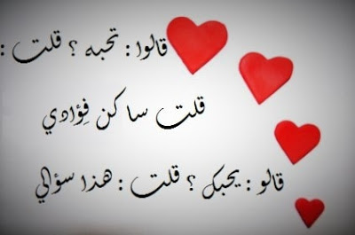 صورة كلام عن الحب والرومانسيه , كلمات من القلب للقلب تهز المشاعر