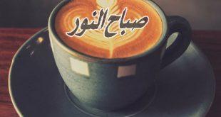 صورة صور صباح , بالصور اجمل اشراقة لصباح جديد مفعم بالامل