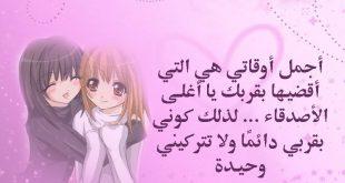 صورة رسالة شكر لصديقتي , ارق الكلمات المعبرة لارسالها لصديقتك