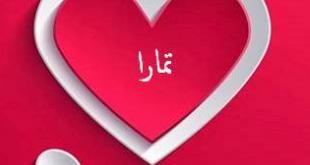 صورة معنى اسم تمارا , كيف ذكرت اللغة العبرية والعربية اسم تمارا؟
