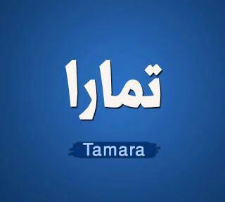 صورة معنى اسم تمارا , كيف ذكرت اللغة العبرية والعربية اسم تمارا؟ 1655
