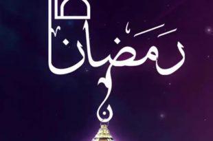 صورة خلفيات رمضان , فرحة الشهر الكريم في احدث خلفيات لرمضان 2020