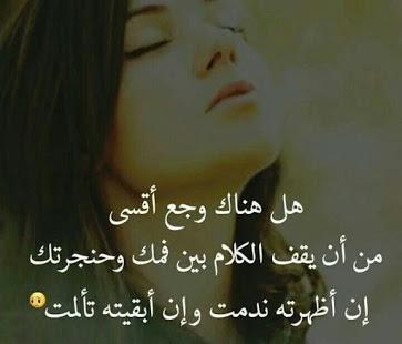 صورة كلام من قلب حزين , كلمات حزينة تدمي القلب وتبكي العيون
