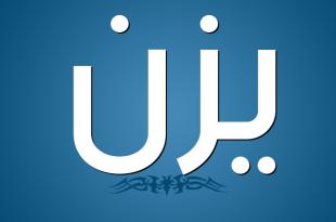 صورة معنى اسم يزن , اجمل المعاني لاسم يزن في اللغة العربية
