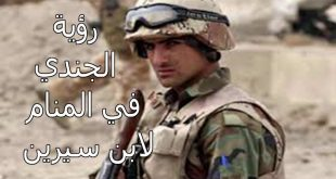 صورة تفسير حلم العسكري , تفسير العسكر فى المنام