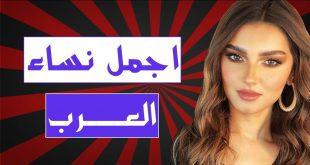 صورة اجمل نساء العالم العربي , مقاييس جمال المراة فى العالم العربى