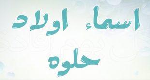 صورة اسماء اولاد حلوه, اجمل اسماء أولاد و معانيها