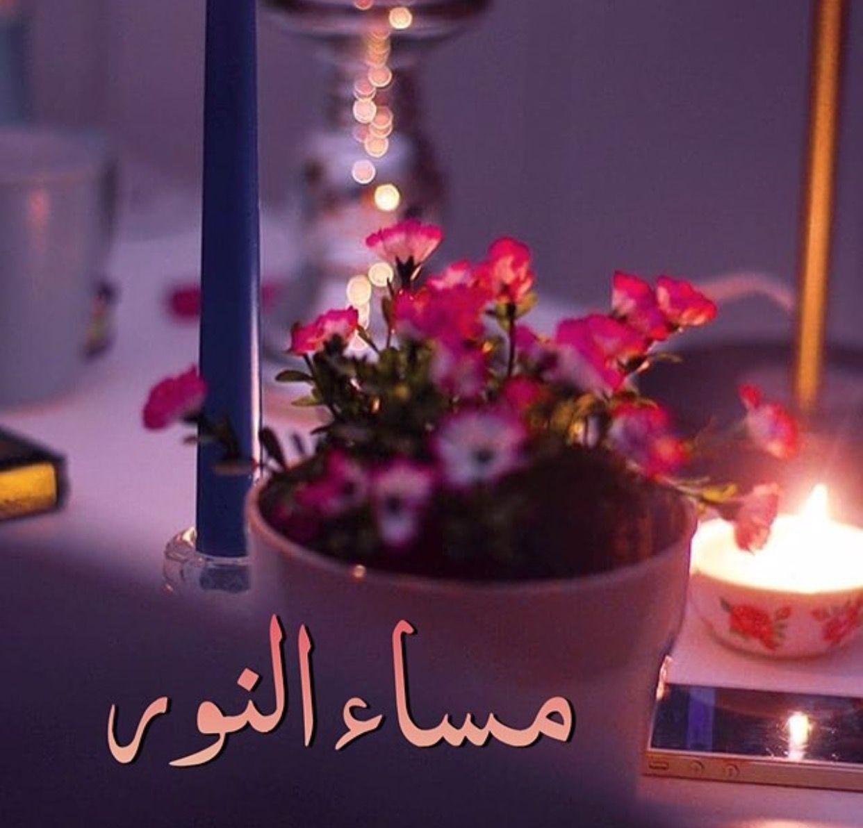 صورة مسجات مساء الورد , اجمل مساء على اعز الناس