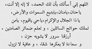 صورة دعاء الفرج , ادعيه تبعد عنك الهم