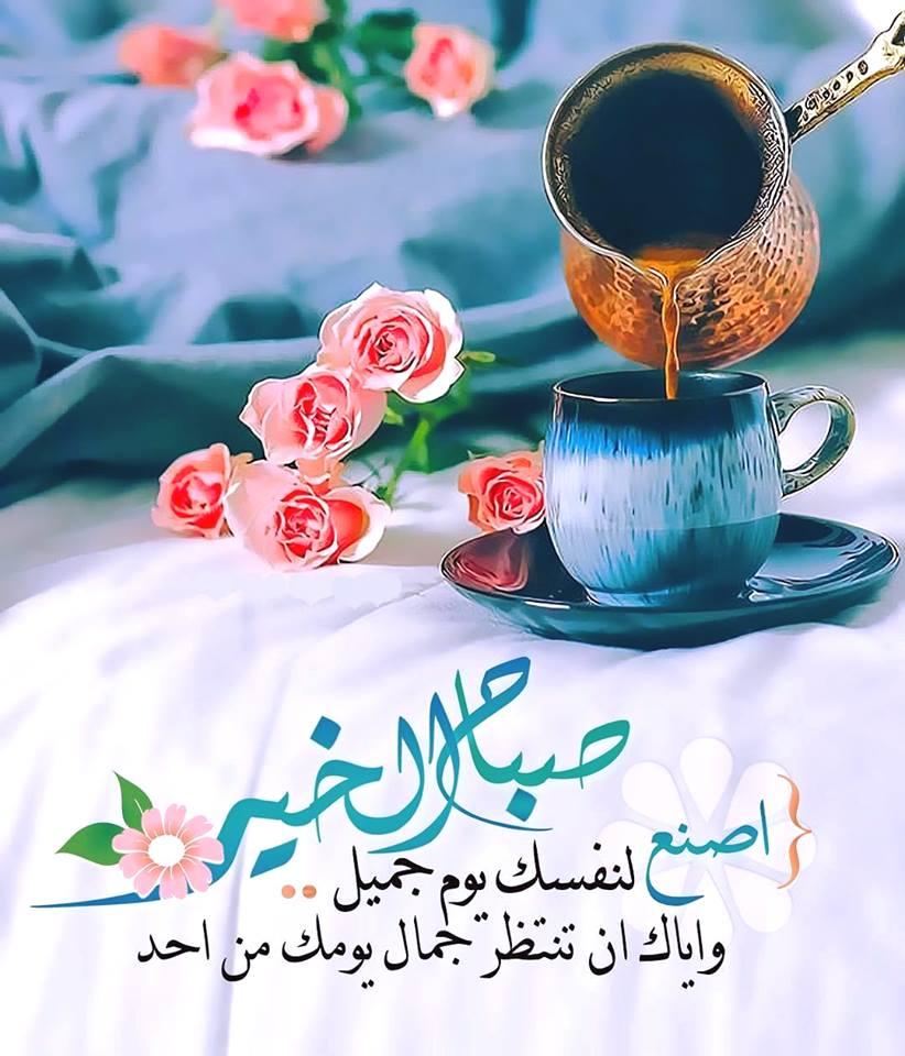 صورة اجمل صباح الخير , صبح على الاحباب