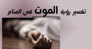الموت في المنام , حلم الموت عند العديد من الناس