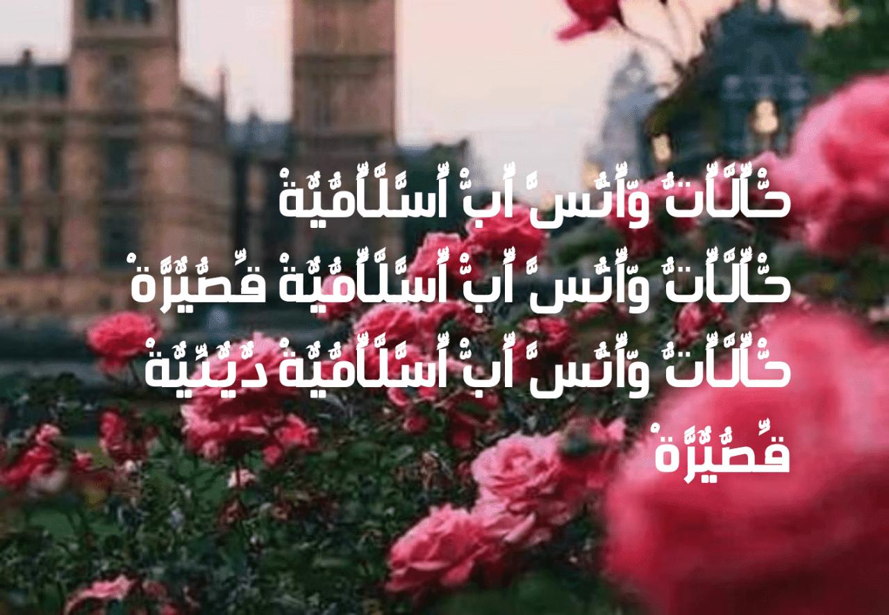 صورة صور واتس اب اسلامية , اجعل الواتس اب مختلف بالاسلام