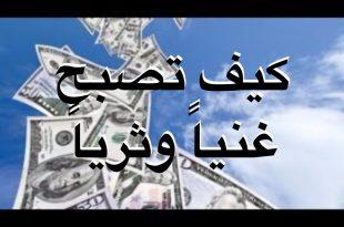 صورة كيف اصبح غني , نصائح لتوفير المال لتصبح غنى
