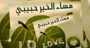 صورة صور مساء الحب , ارسل اليك اشوقي وحبي في المساء