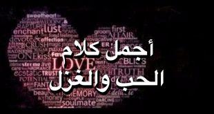 اجمل كلمات الحب , اروع ما في الحياة